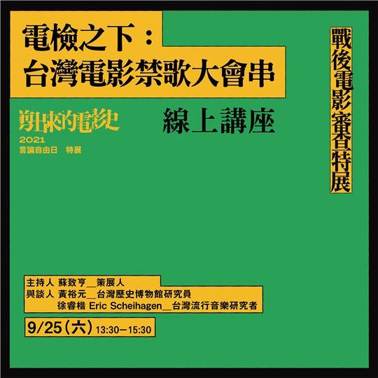 「電檢之下:台灣電影禁歌大會串」