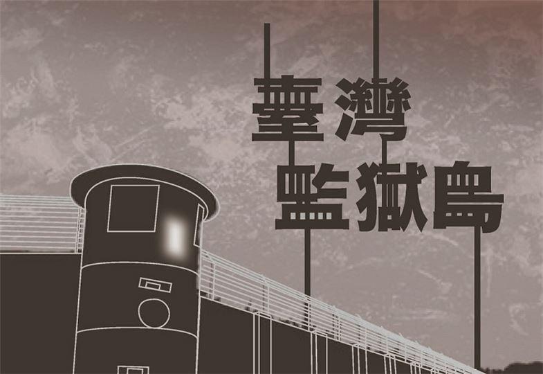臺灣監獄島:白色恐怖時期不義遺址特展