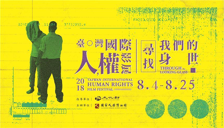 2018臺灣國際人權影展
