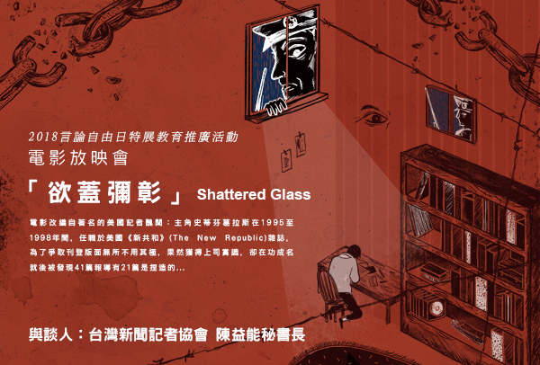 《欲蓋彌彰》(Shattered Glass)電影放映暨映後座談