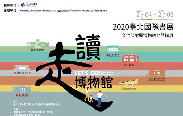 2020台北國際書展,史博不缺席