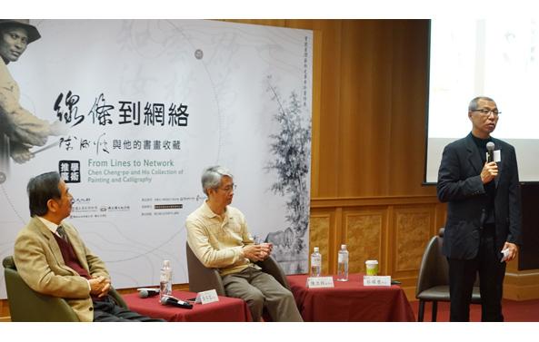 「陳澄波與他的書畫收藏」特展學術活動