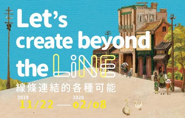 【Let's create beyond the line線條連結的各種可能】學習角