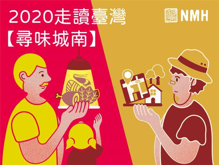 2020走讀臺灣【尋味・城南】