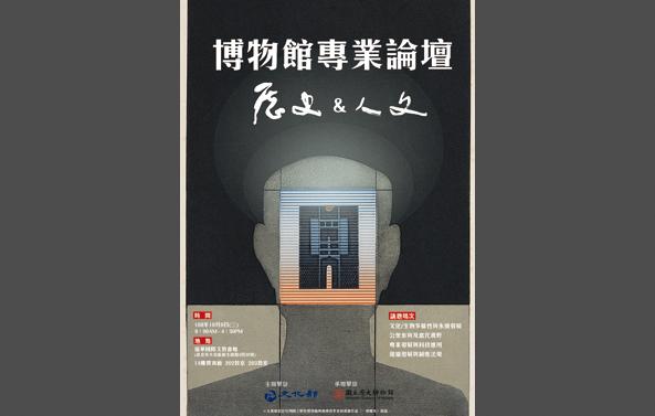歷史與人文博物館論壇會議紀實、活動剪影
