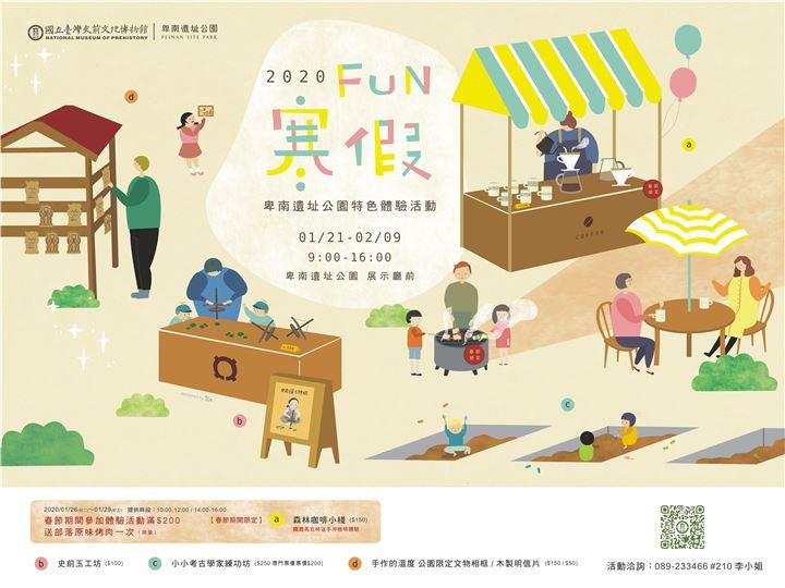 FUN寒假:卑南遺址公園特色體驗活動