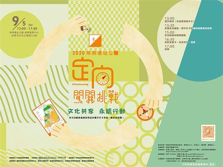 文化共享●永續行動:2020卑南遺址公園定向闖關挑戰