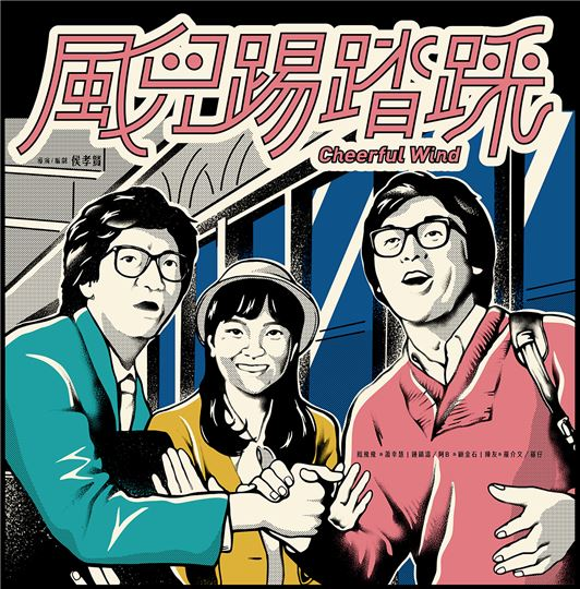 重返1980草地電影放映: 經典國片《風兒踢踏踩》數位修復版播映
