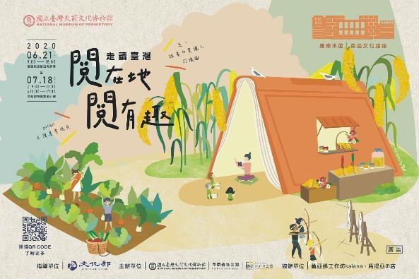 走讀臺灣 - 閱在地 閱有趣  『走!跟著布農族獵人打獵趣』