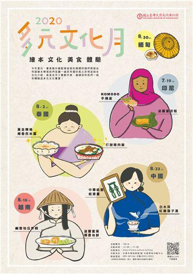 多元文化月:繪本X文化X美食X體驗