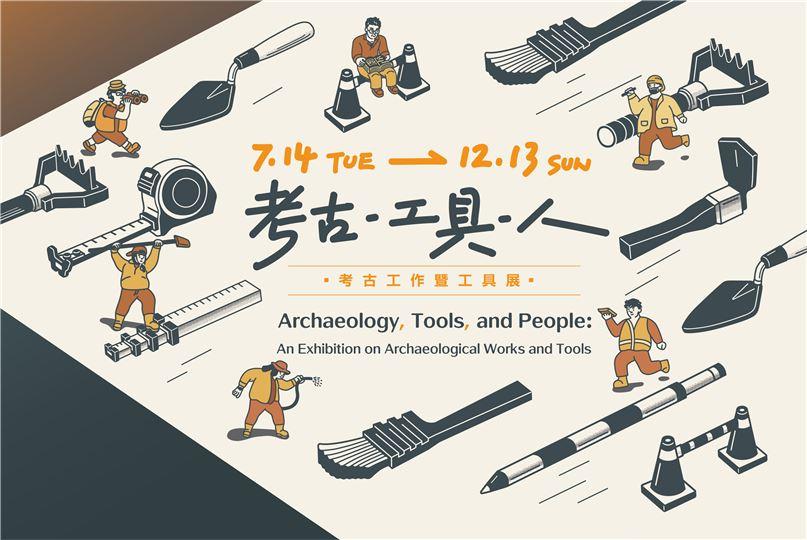 考古.工具.人-考古工作暨工具展