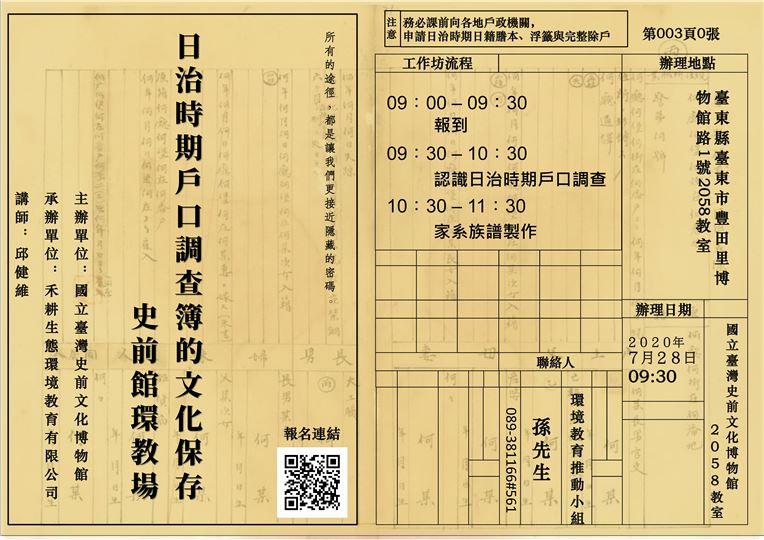 日治時期戶口名簿的文化保存