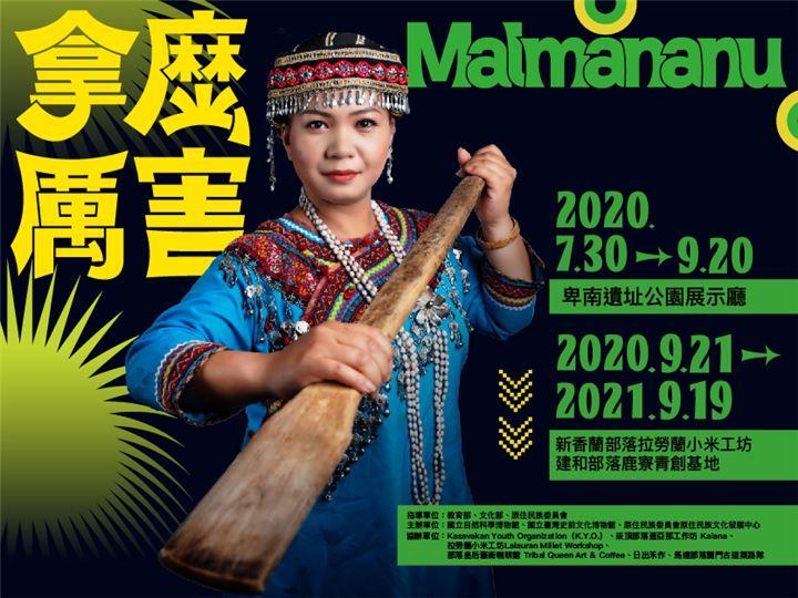 拿麼厲害:Malmananu!原住民族主題聯合策展