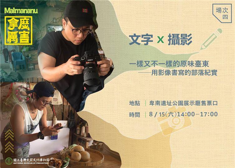 文字X攝影:一樣又不一樣的原味台東——用影像書寫的部落紀實【拿麼厲害特展系列活動】