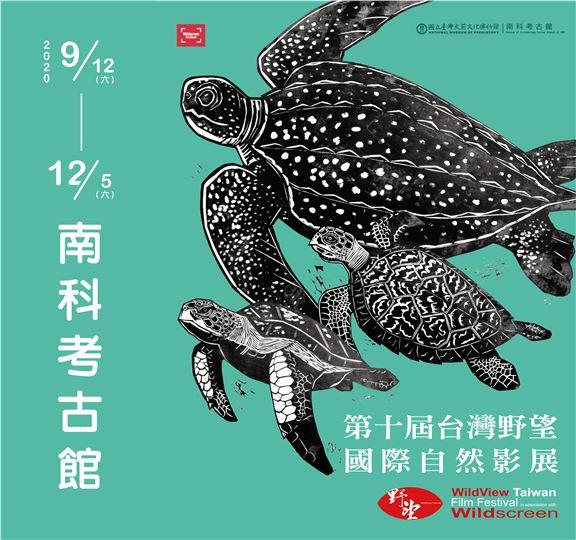 第十屆台灣野望國際自然影展巡迴-南科考古館
