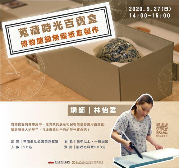 蒐藏時光百寶盒:博物館級無酸紙盒製作