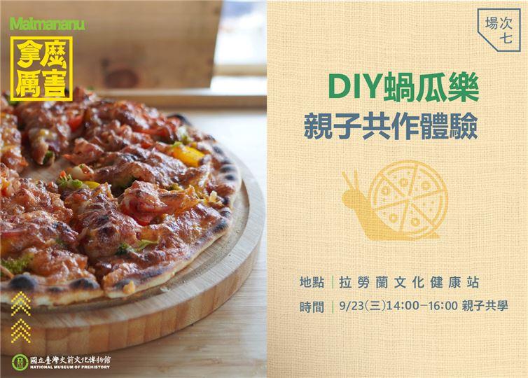 DIY蝸瓜樂披薩:親子共作體驗【拿麼厲害特展系列活動】