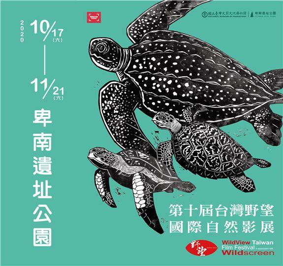 第十屆台灣野望國際自然影展-卑南遺址公園