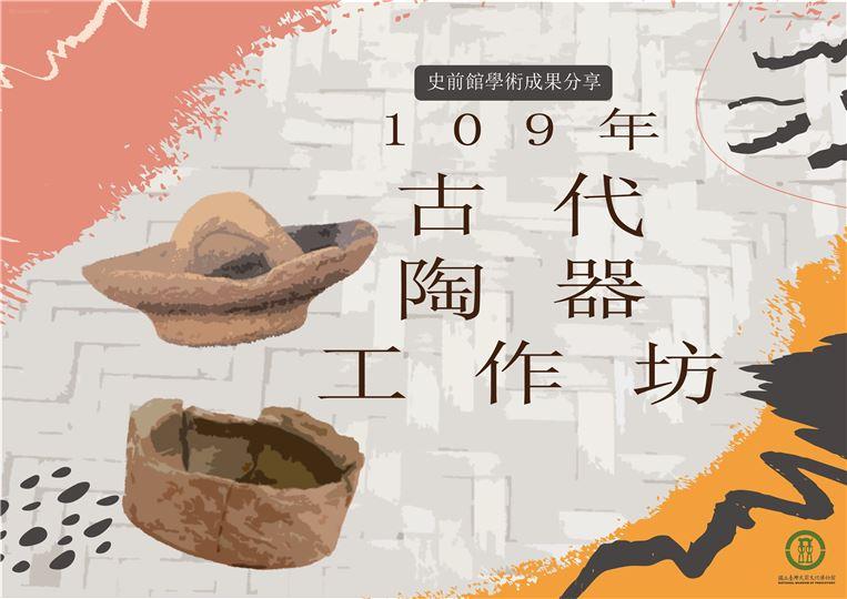 古代陶器工作坊:史前館學術成果分享