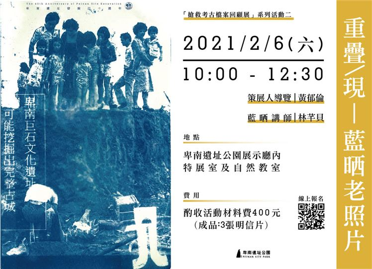 重疊 / 現:藍晒老照片【搶救考古檔案回顧展系列活動】