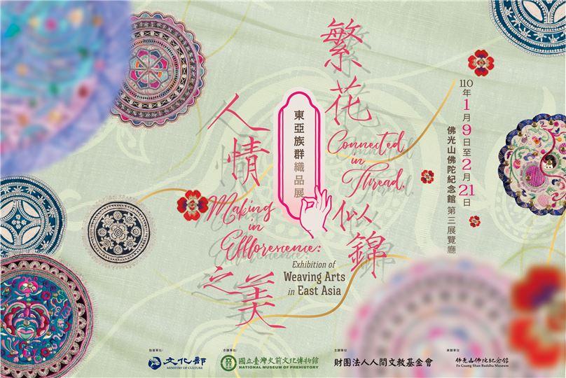 繁花似錦‧人情之美:東亞族群織品展