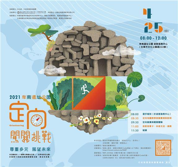 尊重多元.展望未來:2021卑南遺址公園定向闖關挑戰