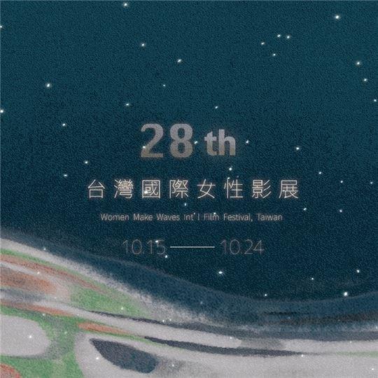 女影巡迴:第28屆台灣國際女性影展「幻形共生」