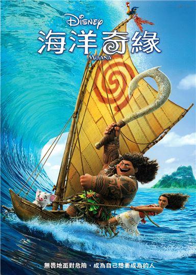 《海洋奇緣》及映後座談