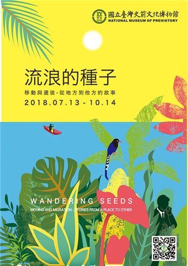 史前館X當代藝術-流浪的種子特展系列活動
