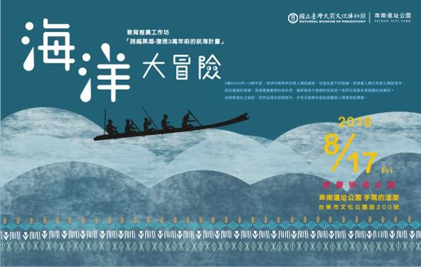 海洋大冒險:「跨越黑潮:復現3萬年前的航海計畫」教育推廣工作坊
