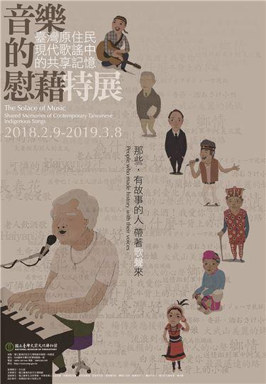 『音樂的慰藉』特展系列活動~尖尖班演唱分享會:『部落美聲』