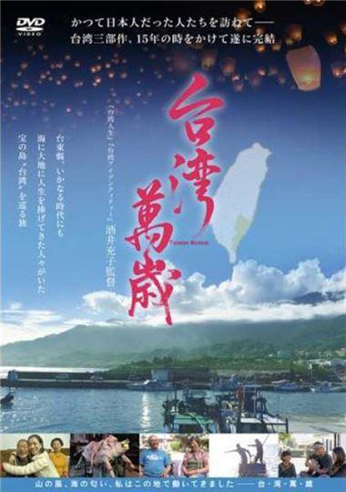 《台灣萬歲》紀錄片播映及映後座談