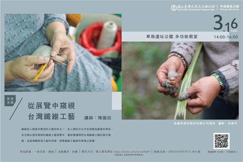 專題演講:從展覽中窺視台灣纖維工藝