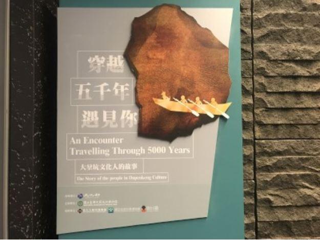 【系統測試】特展:穿越五千年遇見你—大坌坑文化人的故事