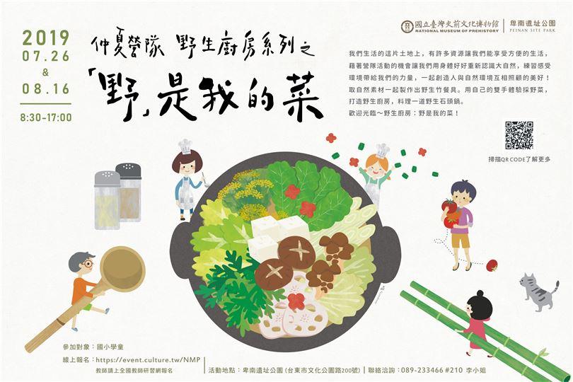 仲夏營隊:野生廚房系列之「野」是我的菜!