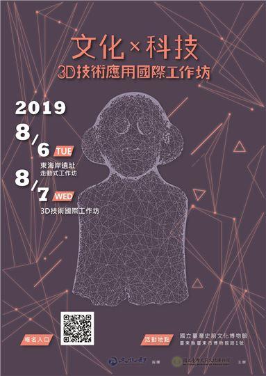 2019「文化╳科技:文化資產3D技術應用國際工作坊」