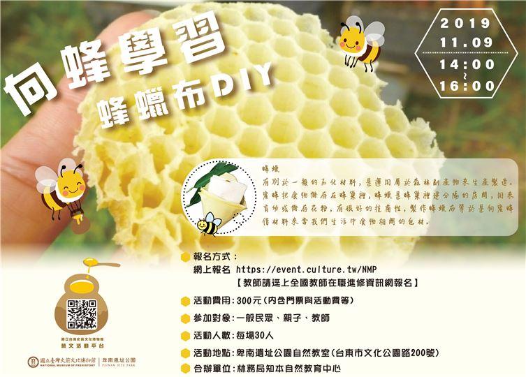 向蜂學習-蜂蠟布DIY