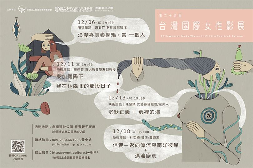 Queering the Museum:第26屆台灣國際女性影展