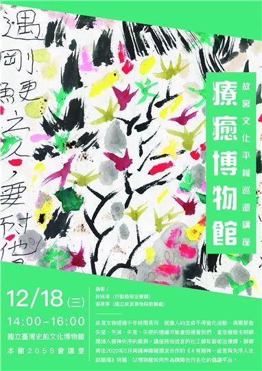 療癒博物館:故宮文化平權巡迴講座