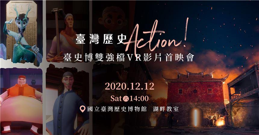 臺灣歷史ACTION!|臺史博雙強檔VR影片首映會