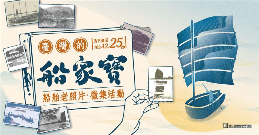 臺灣的船家寶—船舶老照片徵集活動