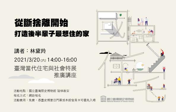 《從簡單生活創造後半輩子的家》國民住宅特展推廣講座