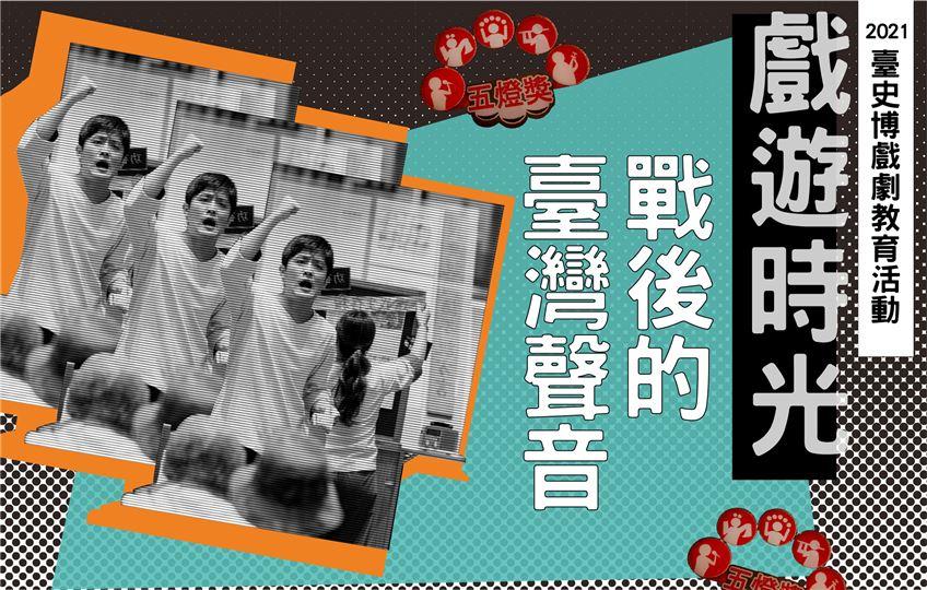 臺史博戲劇活動《戲遊時光:戰後的臺灣聲音》