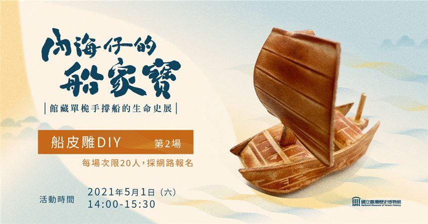 手撐船展「船皮雕DIY」活動