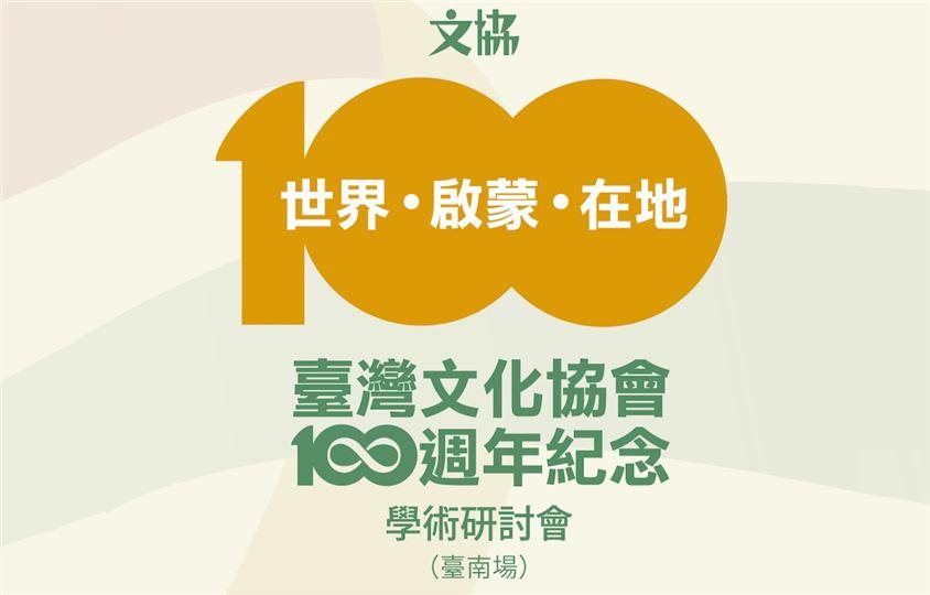 世界‧啟蒙‧在地:臺灣文化協會一百週年紀念(臺南場)學術研討會
