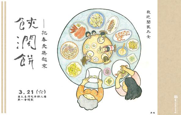 𩛩(Kauh)潤餅:韓良露捐贈展推廣活動