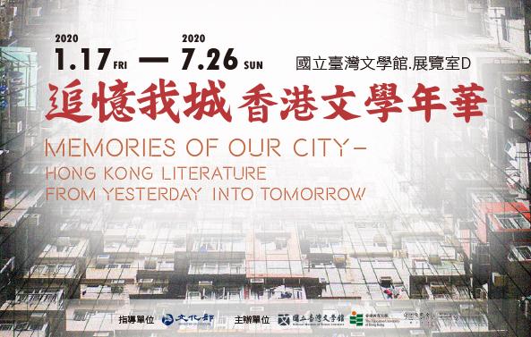 「追憶我城──香港文學年華」特展