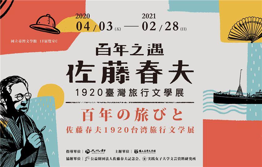 百年之遇――佐藤春夫1920臺灣旅行文學展