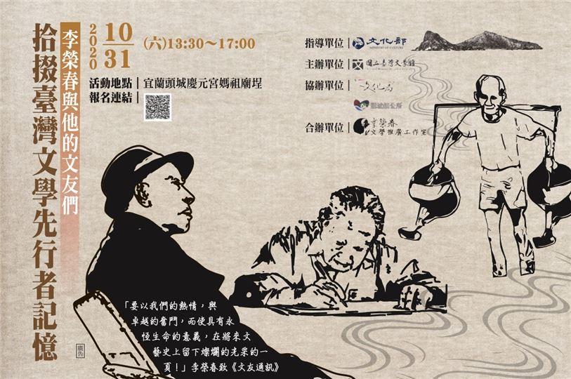 拾掇臺灣文學先行者記憶──李榮春與他的文友們