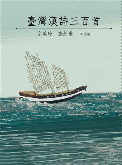 「古典新詮——臺灣漢詩的現代解讀」實務分享系列--種子教師教案推廣活動